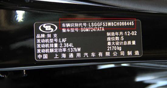 汽车铭牌可以显示车辆识别码